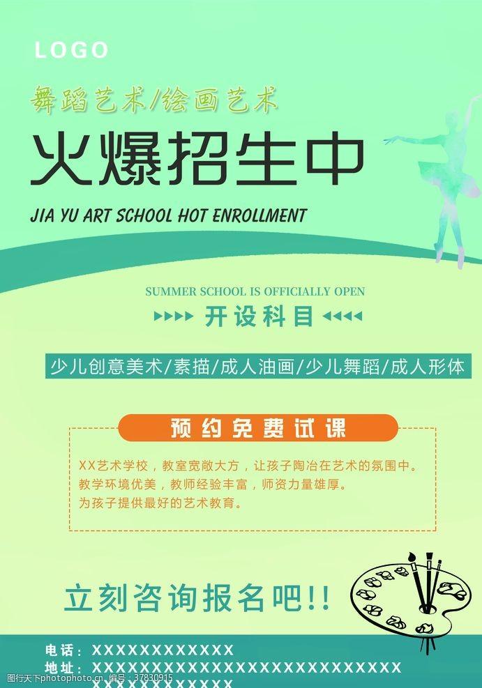 艺术学校招生艺术学校宣传单