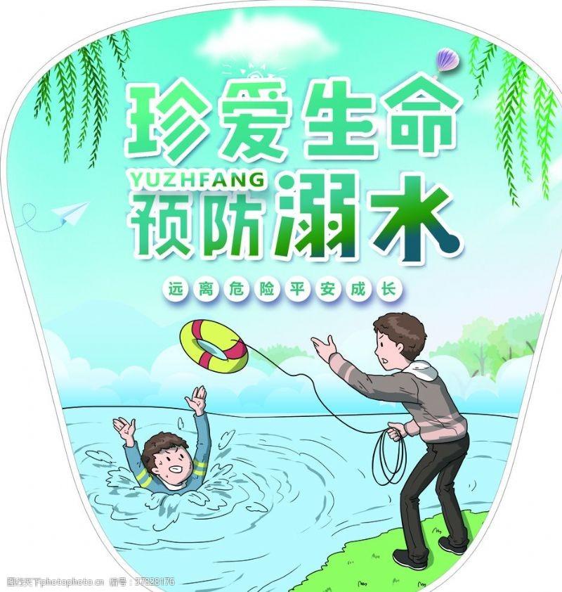 扇子模板珍爱生命预防溺水