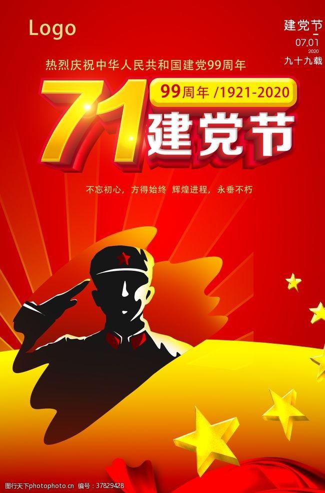 七一文艺汇演71建党节