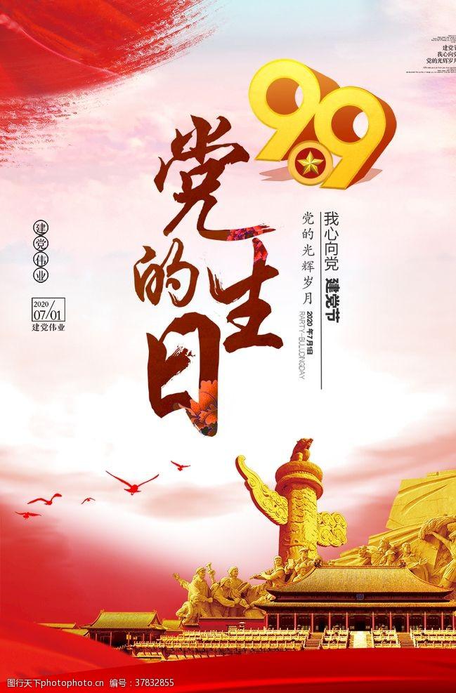 共产党99周年71建党节海报