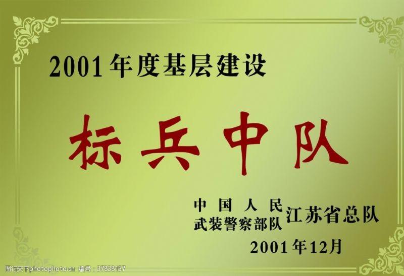 广告设计标兵中队铜牌