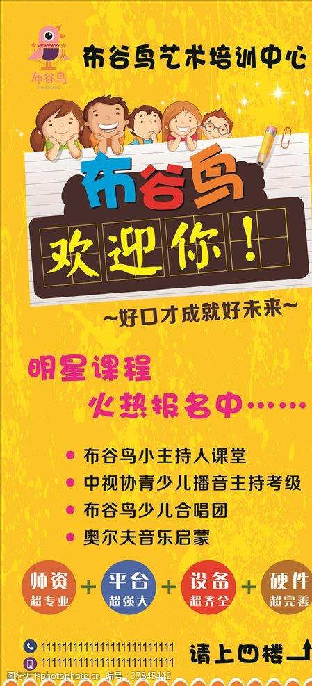 暑假彩页布谷鸟招生海报