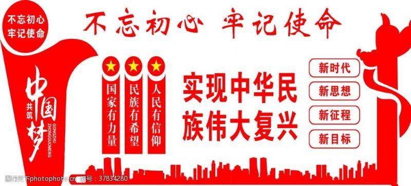 中国梦不忘初心牢记使命