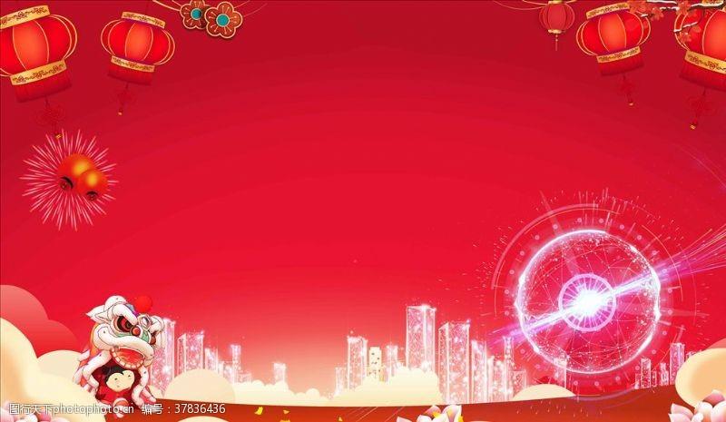 春节舞台背景春节背景板