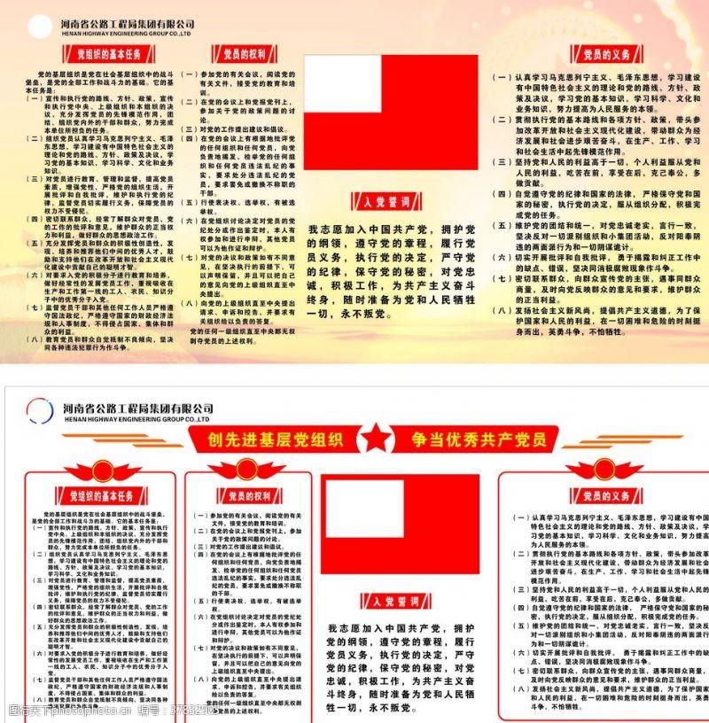 红旗党员活动室展板
