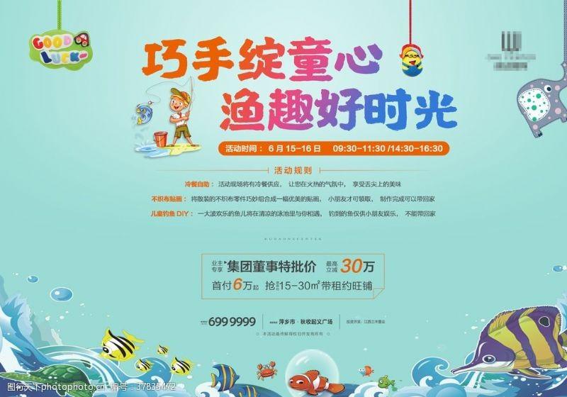 鱼趣地产渔人节主画面