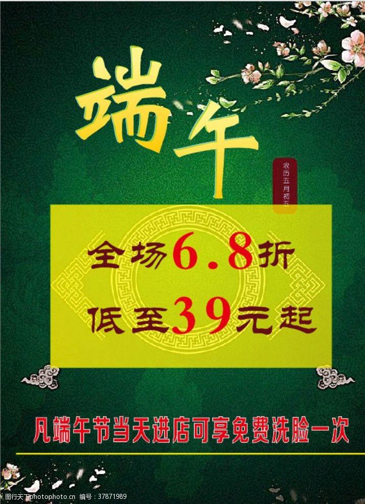 粽子端午节活动海报