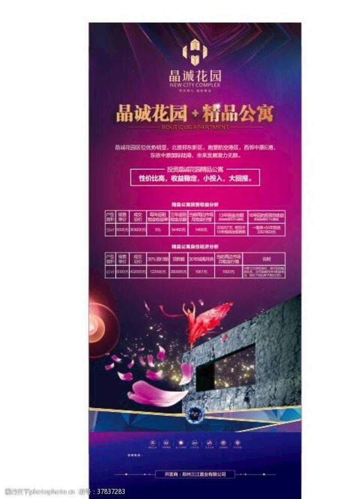 舞台背景板房地产海报
