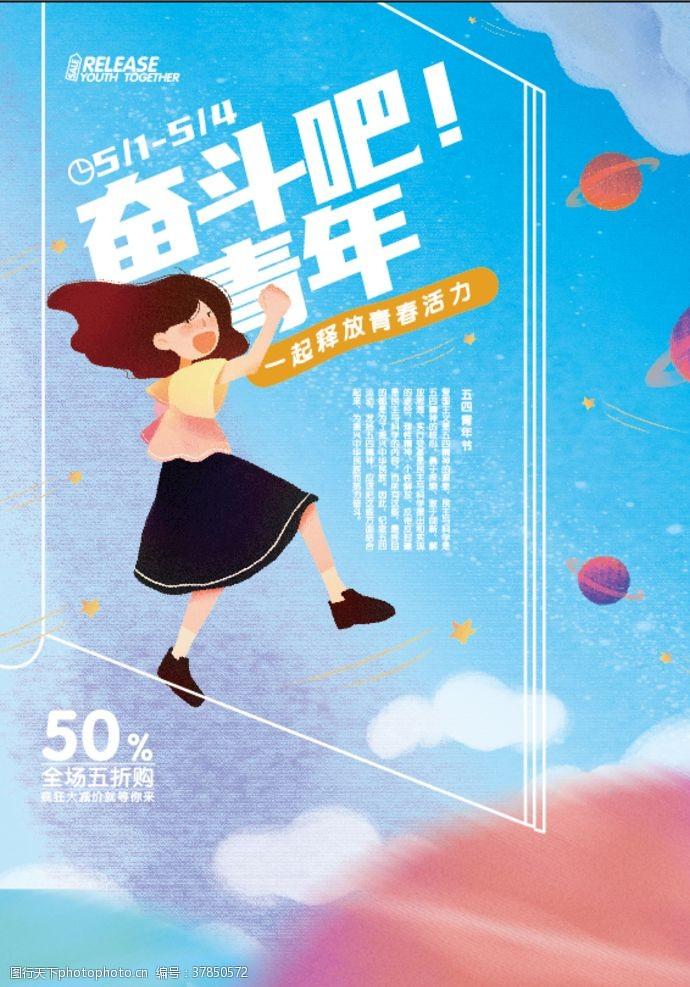 梦想青春青年节海报