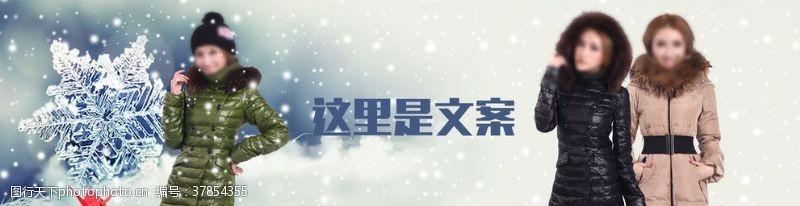 淘宝轮播海报秋冬女装羽绒服淘宝素材