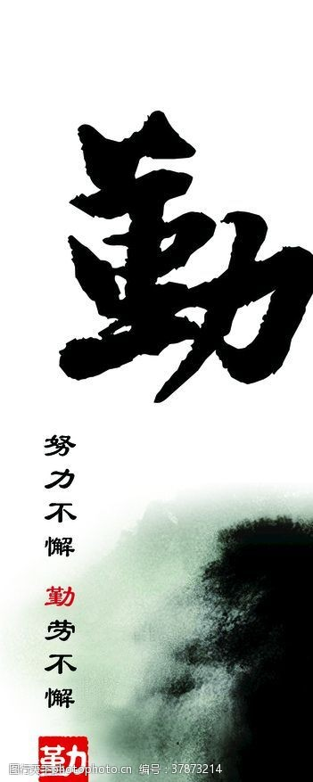源文件库企业文化勤