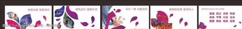 核心价值观深圳公益广告