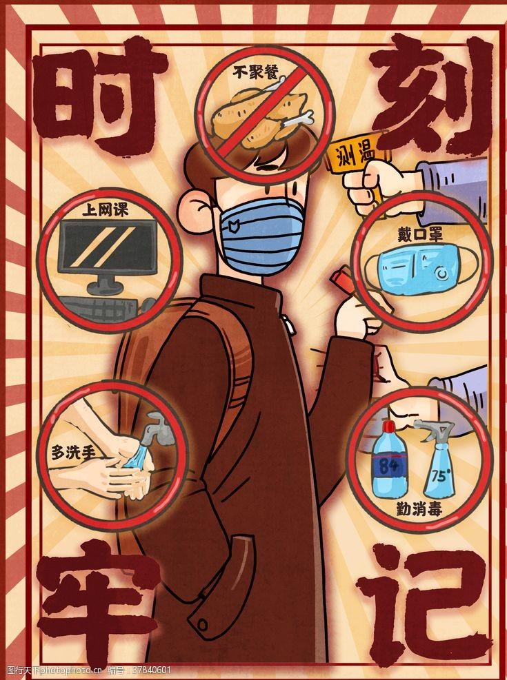 中国梦时刻牢记