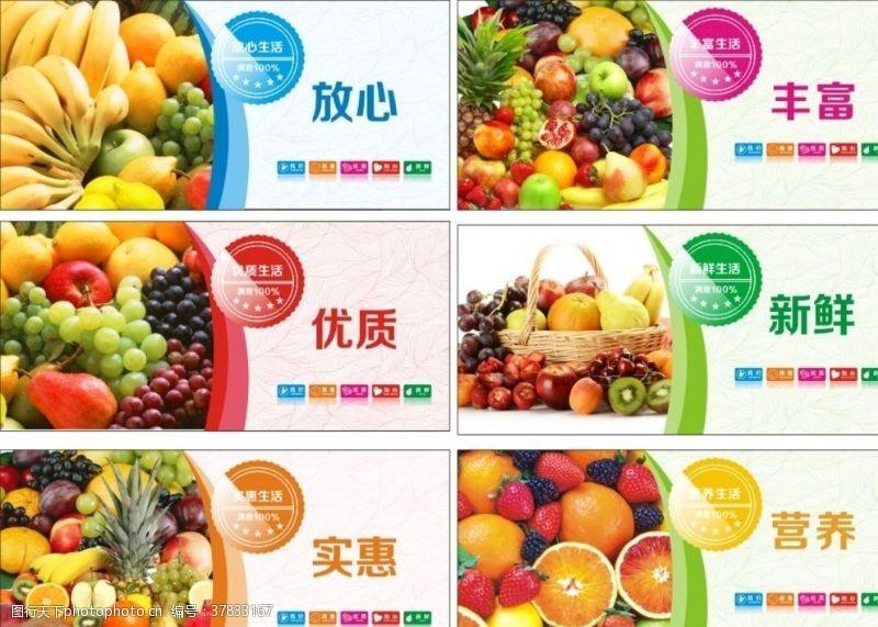 蔬果海报水果