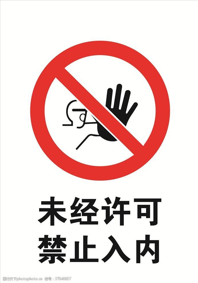 禁止标志未经许可禁止入内