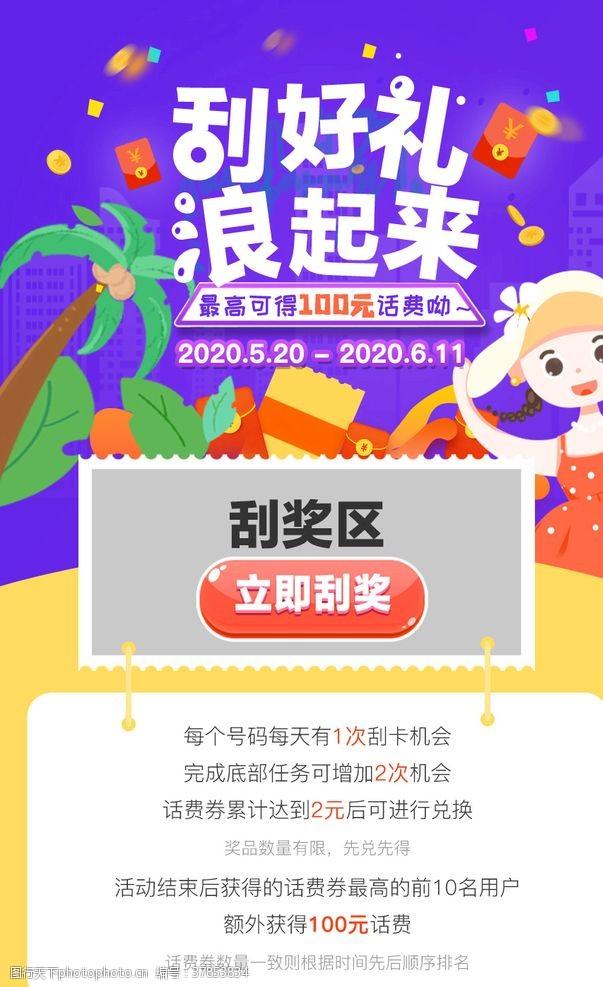 4g微信朋友圈海报