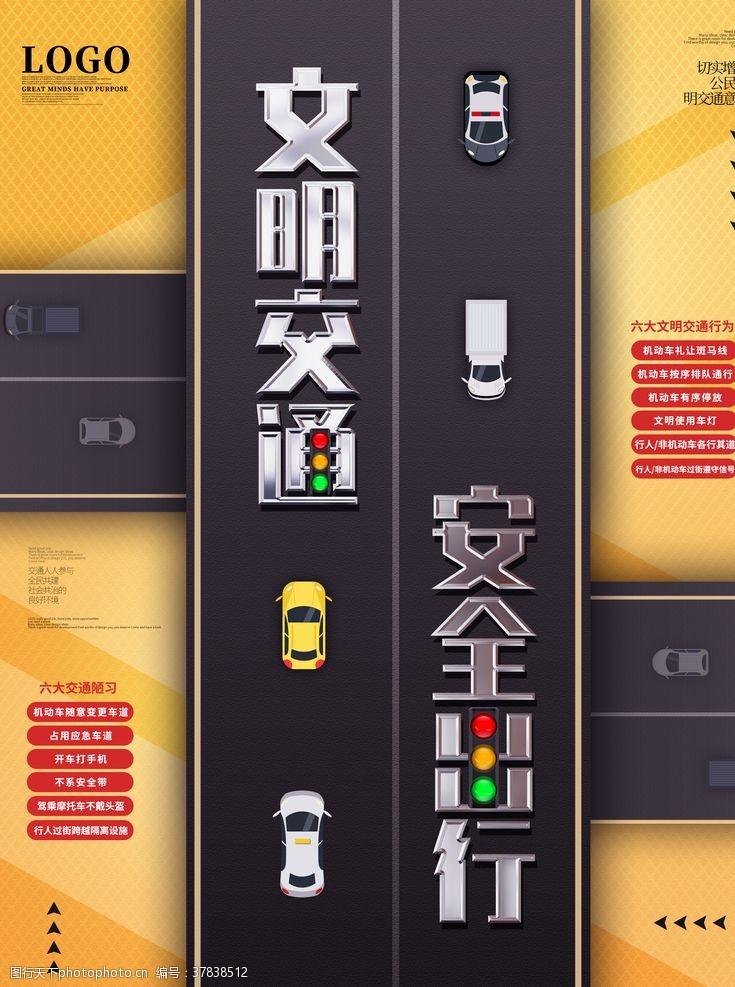 广告设计文明交通安全出行公益宣传海报