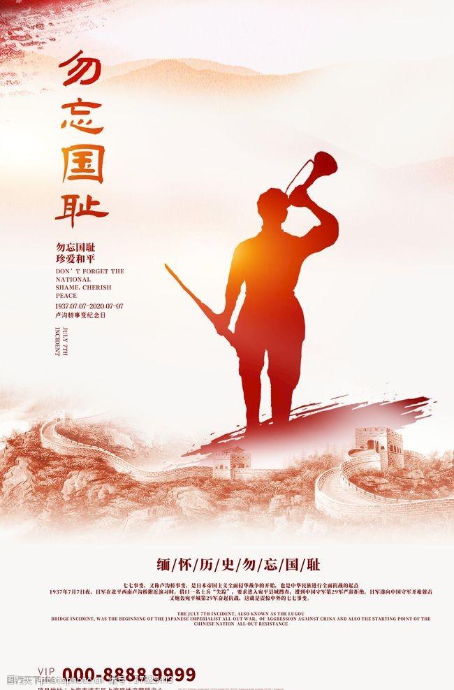 中国梦勿忘国耻