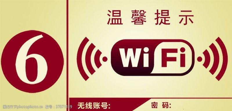 无线网标示wifi