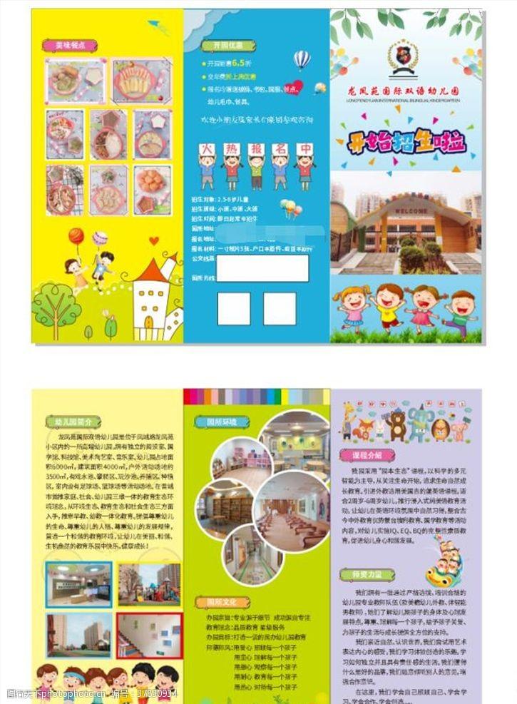 幼儿园三折页幼儿园招生三折页宣传单