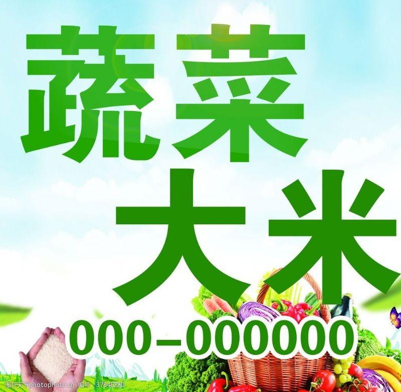 绿色食品有机蔬菜大米