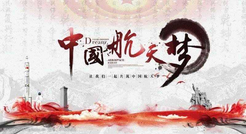 中国梦中国航天梦
