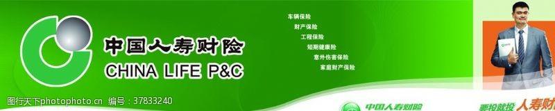 人寿海报中国人寿