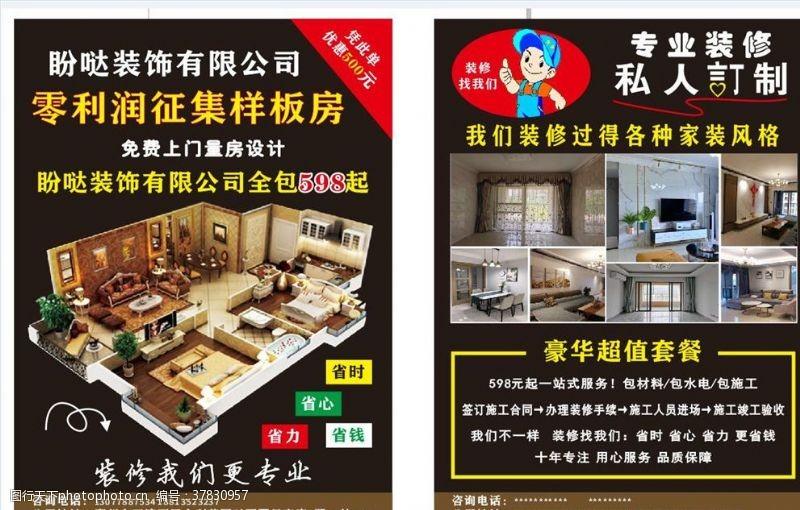 建筑家居装饰公司DM宣传单