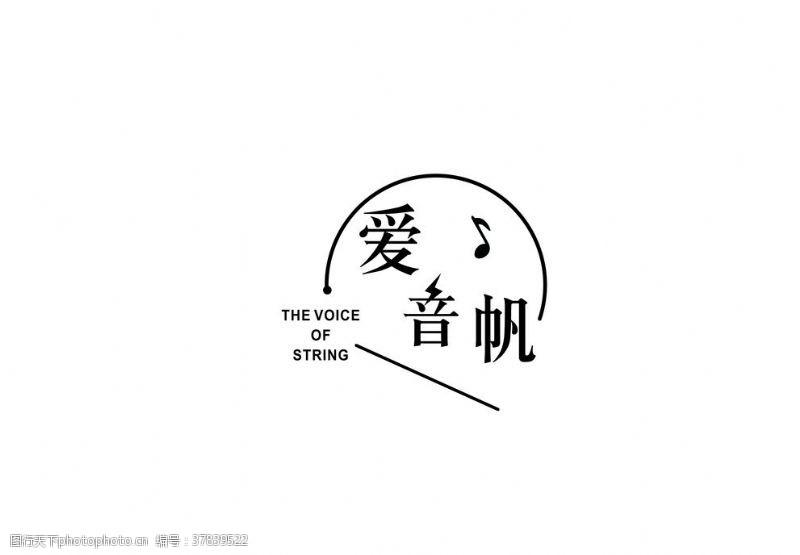 字体logo设计图片