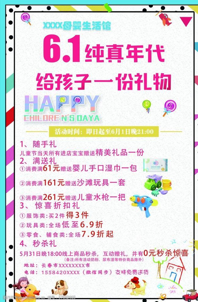 艺术字6月1日儿童节纯真年代
