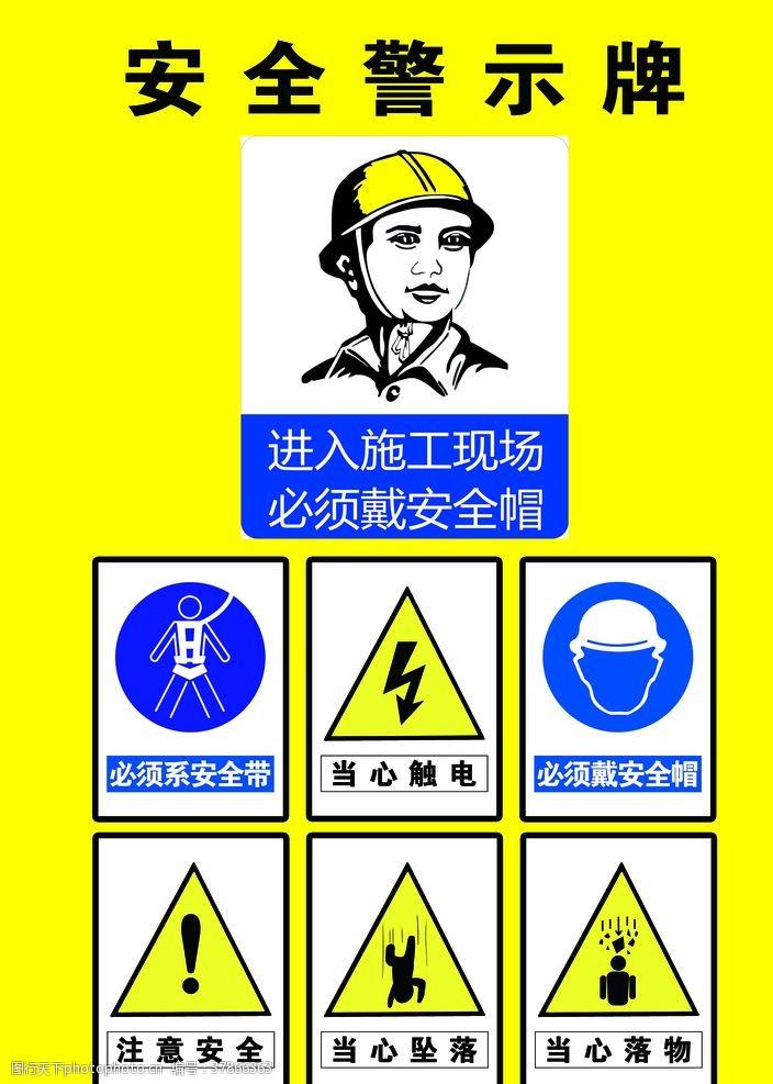 标示安全警示牌