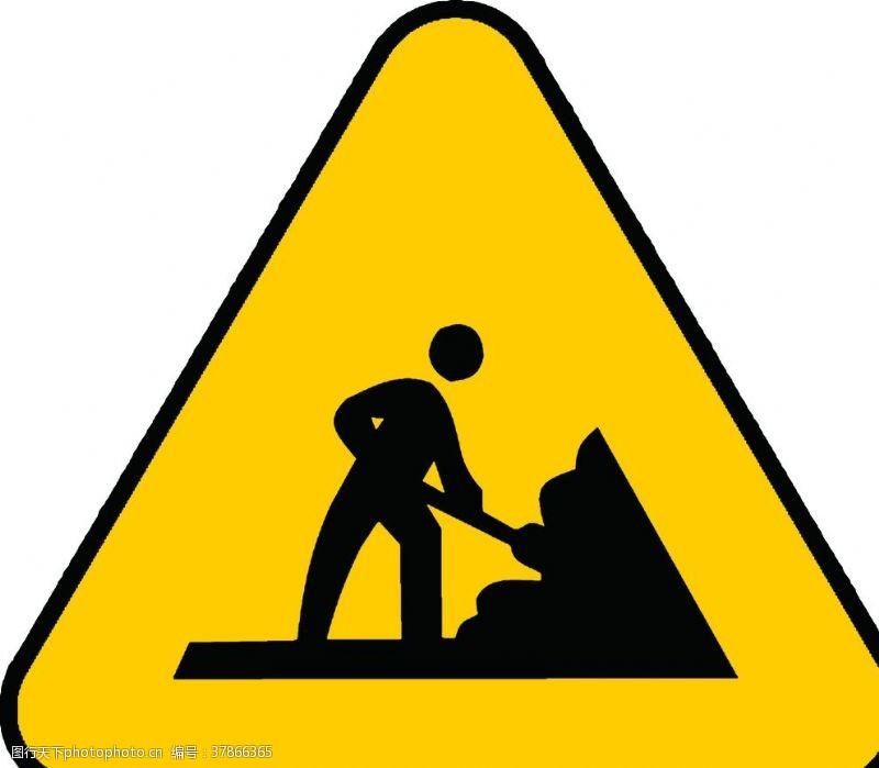 标示安全施工