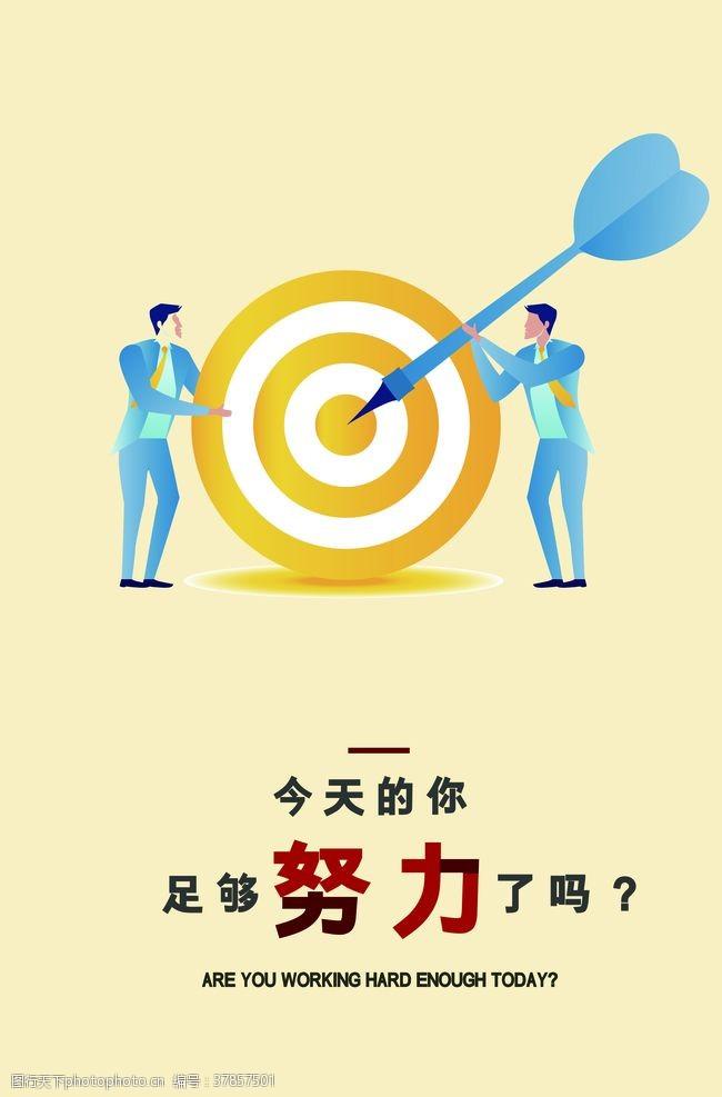 标靶企业文化墙贴标语海报素材