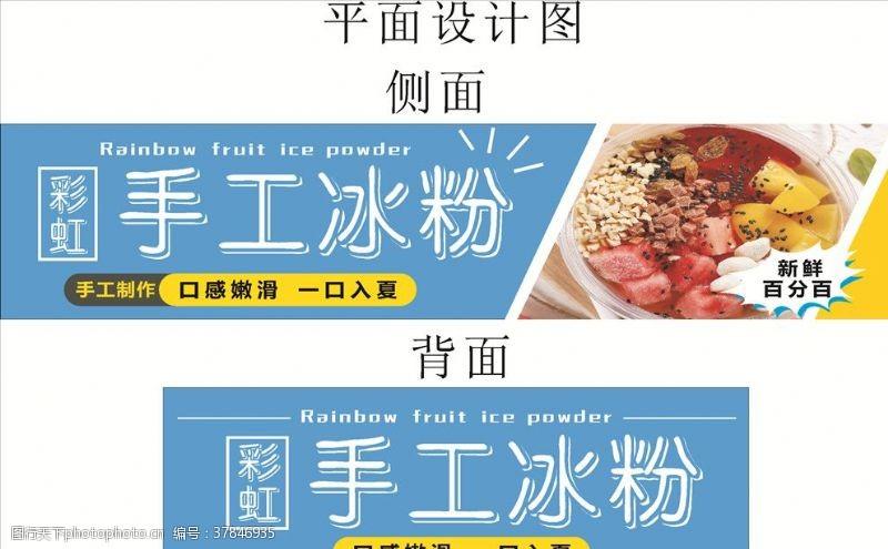 冰粉广告设计三轮车彩虹