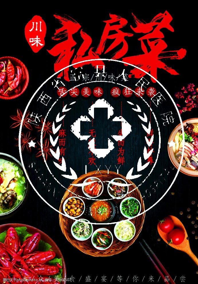 美食文化菜谱