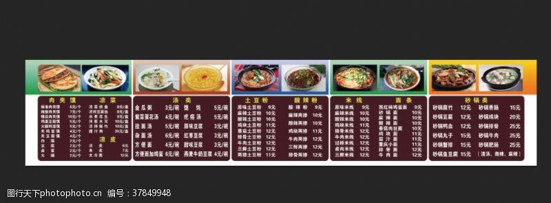 原创餐馆小吃价目表灯箱
