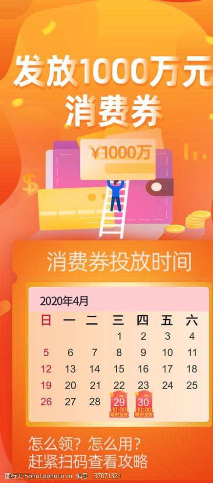手机banner发放消费券