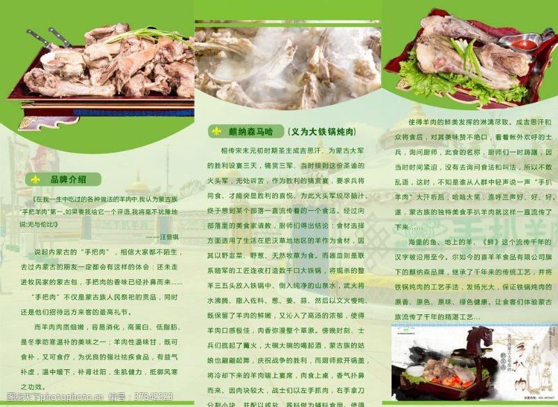 绿色食品饭店宣折页