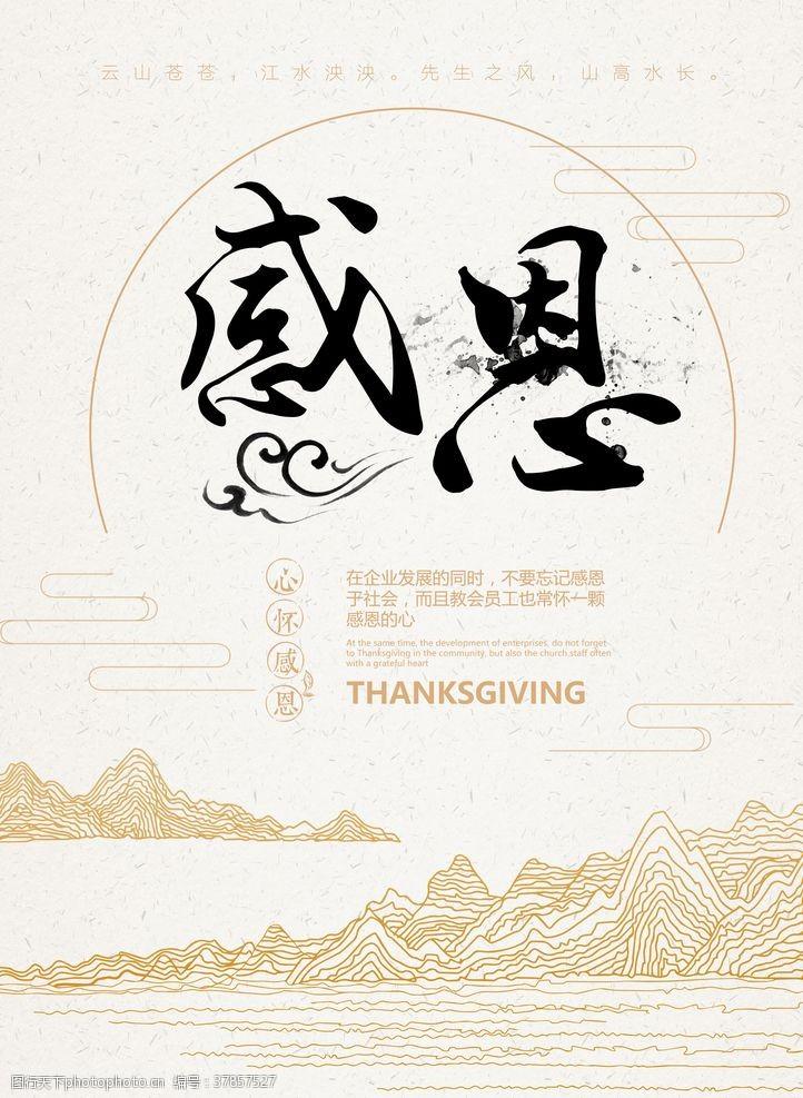 感恩企业文化墙贴标语海报素材