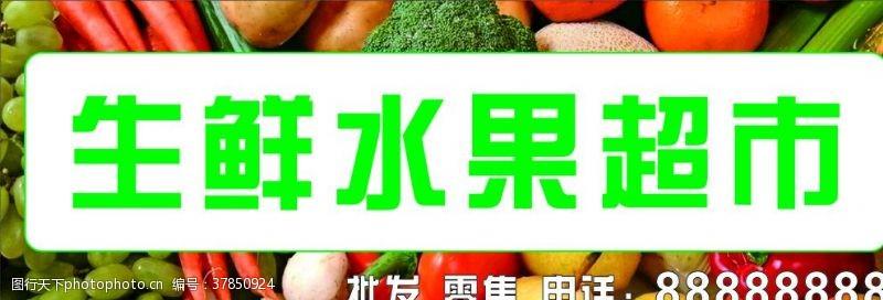 店招背景果蔬超市广告
