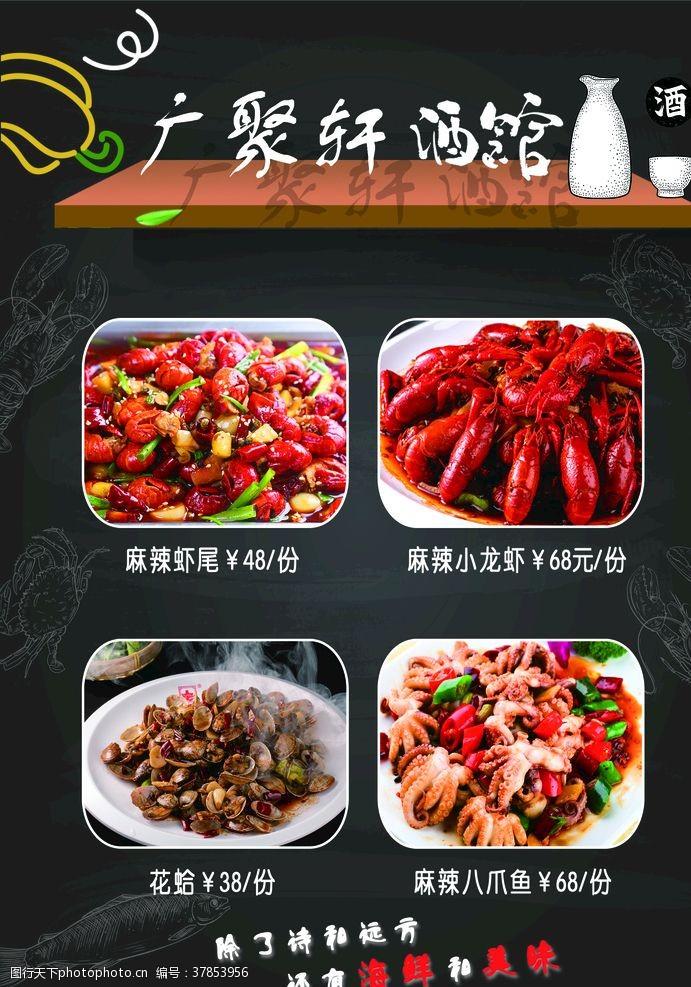 原创海鲜菜单