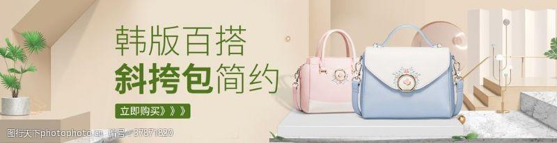 淘宝界面设计韩版简约百搭斜挎包提包