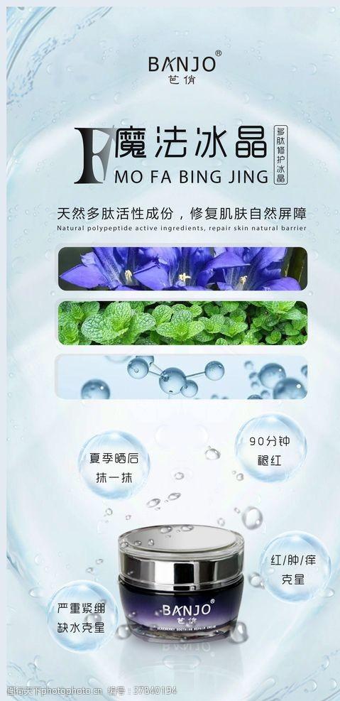 冷色系化妆品海报冰晶系列
