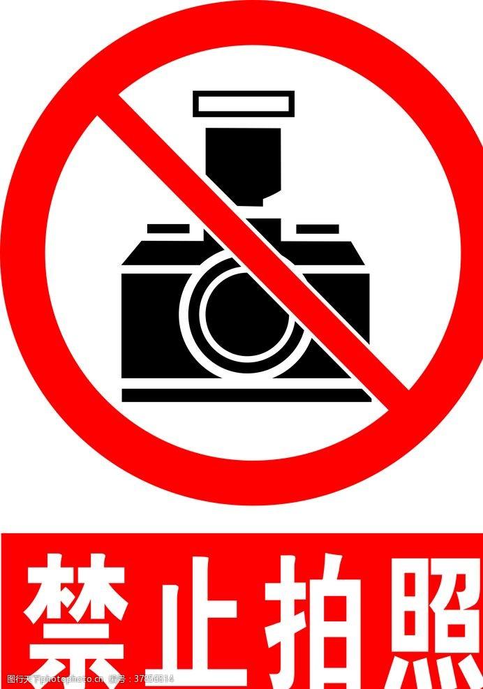 禁止标志禁止拍照