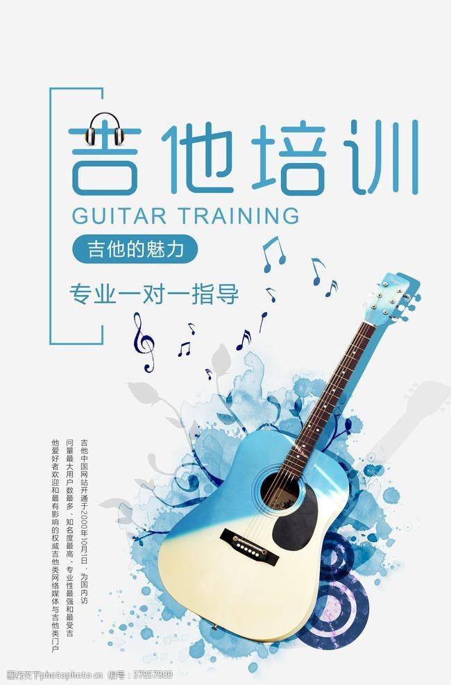 吉他班招生吉他培訓