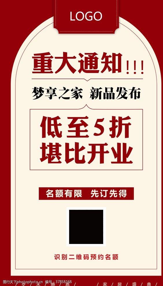 开业促销活动开业海报