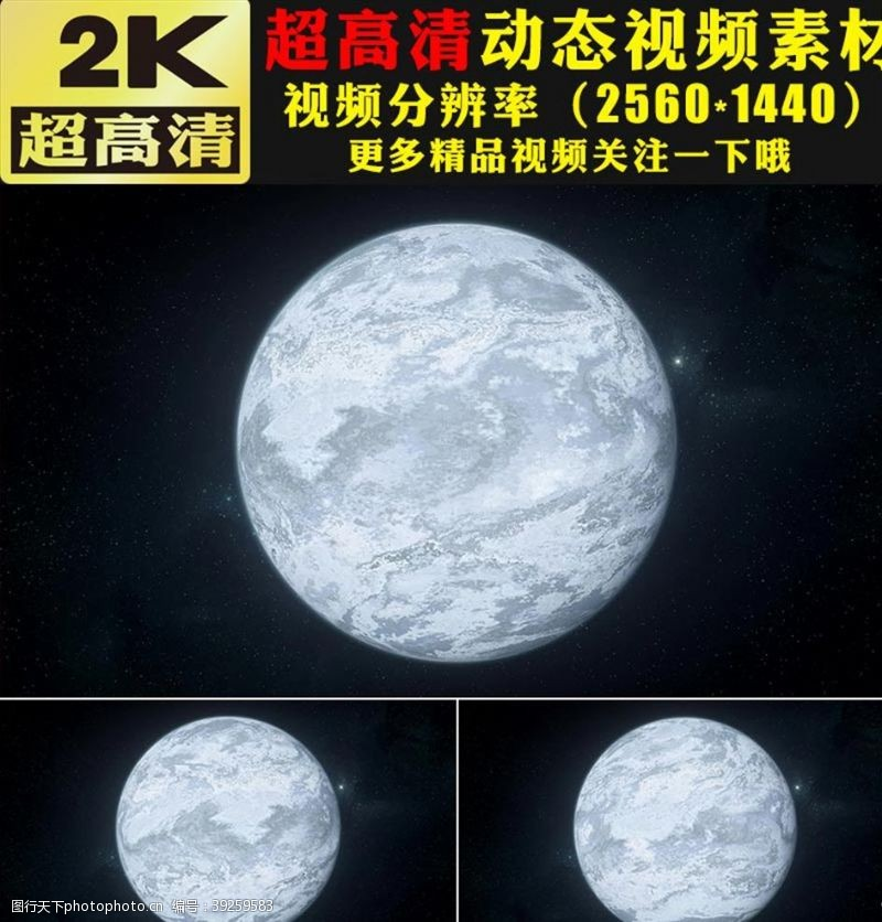 日食科幻星球行星地球月亮视频素材