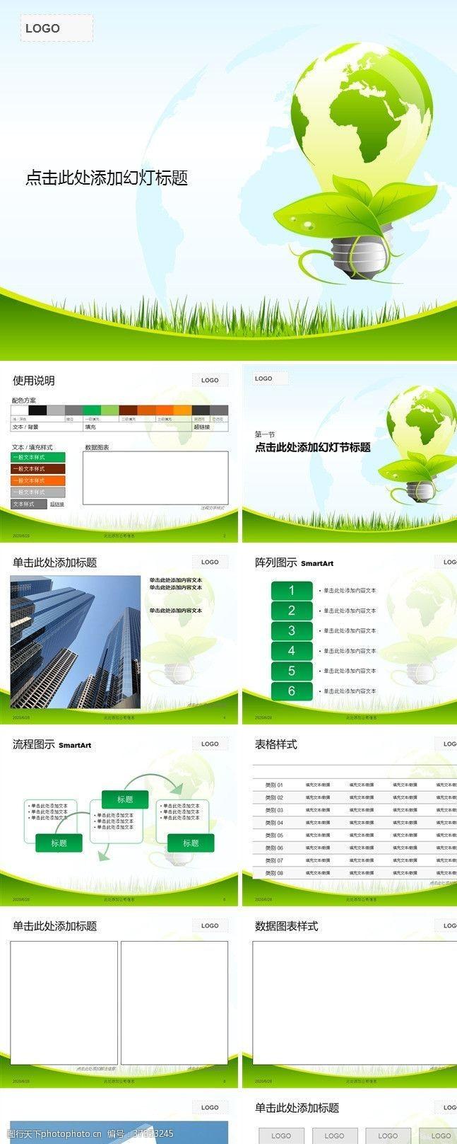 青山绿色环保PPT