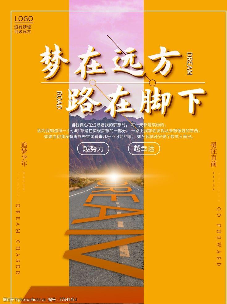 中国梦梦在远方路在脚下