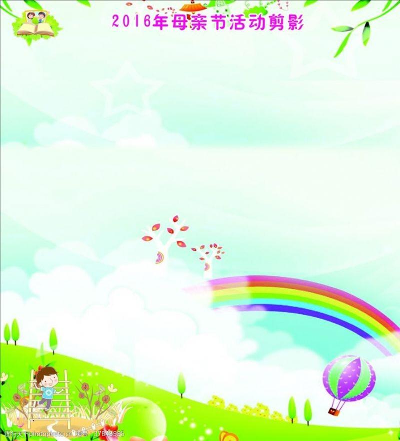 彩虹母亲节专栏